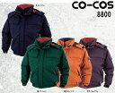 防寒服 防寒着 防寒ジャケット 防水防寒ブルゾン 8800 (EL) 8800・8866・8803 コーコス (CO-COS) お取寄せ
