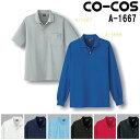 ユニフォーム 作業着 半袖ポロシャツ 吸汗速乾・冷感 半袖ポロシャツ A-1667 (SS〜LL) コーコス (CO-COS) お取寄せ