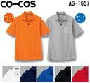 ユニフォーム 作業着 半袖ポロシャツ 吸汗速乾 半袖ポロシャツ(ポケットあり) AS-1657 (4L・5L) コーコス (CO-COS) お取寄せ