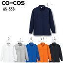 ユニフォーム 作業着 長袖ポロシャツ 消臭・吸汗速乾 長袖BDポロシャツ AS-558 (SS〜LL) コーコス (CO-COS) お取寄せ