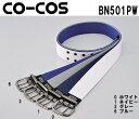 ナイロン50mm 2本ピンベルト BN501PW (110cm) コーコス (CO-COS) お取寄せ