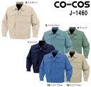 秋冬用作業服 作業着 製品制電ブルゾン(前ファスナー仕様) J-1460 (SS〜LL) J-1460シリーズ コーコス (CO-COS) お取寄せ