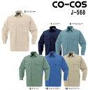春夏用作業服 作業着 製品制電長袖シャツ(春夏素材) J-568 (EL) J-1460シリーズ コーコス (CO-COS) お取寄せ