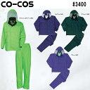 合羽 雨具 レインウェア 匠 TAKUMI #3400 (M〜5L) コーコス (CO-COS) お取寄せ