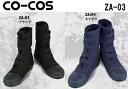 安全靴 作業靴 セーフティシューズ 黒豹高所用マジック ZA-03 (24.5?28.0cm) セーフティシューズ コーコス (CO-COS) お取寄せ