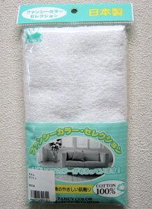 【お取り寄せ商品】久富勝ファンシーカラータオル30131ホワイト(コットン素材)日本製綿100%タオル3枚セット