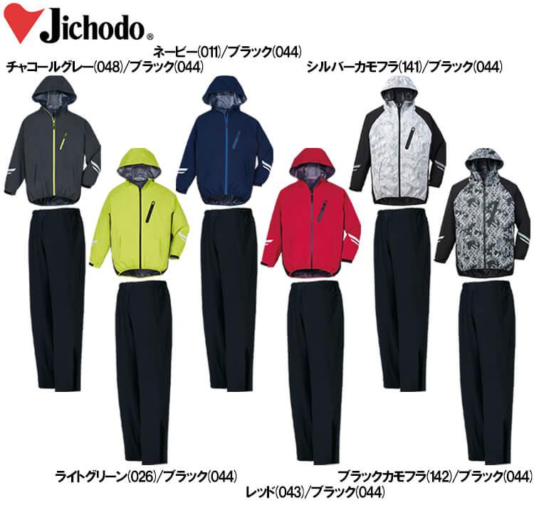 合羽 雨具 レインウェアレインスーツ(上下組) 83007 (4L・5L) 83007シリーズ自重堂(JICHODO) お取寄せ