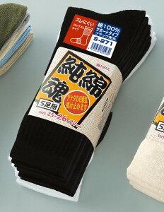 おたふく手袋 ブラック ソックス
