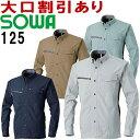 【2枚以上で送料無料】桑和 (SOWA) 125 (6L) 長袖シャツ 123シリーズ 春夏用 作業服 作業着 ユニフォーム 取寄