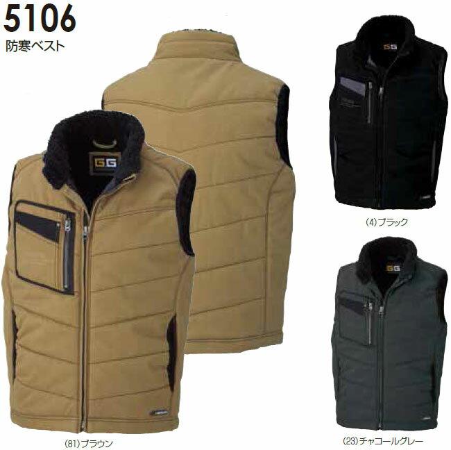 防寒服 防寒着 防寒ベスト 防寒ベスト 5106...の商品画像