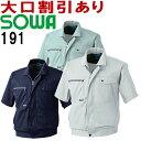 桑和 (SOWA) 191(M〜LL) 半袖ブルゾン 191シリーズ 春夏用 作業服 作業着 ユニフォーム 取寄