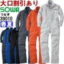桑和(SOWA) 39010(6L) ツナギ 39010シリーズ オールシーズン 続服 つなぎ服 ユニフォーム 取寄