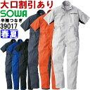 桑和(SOWA) 39017(4L) ツナギ 39010シリーズ オールシーズン 続服 つなぎ服 ユニフォーム 取寄