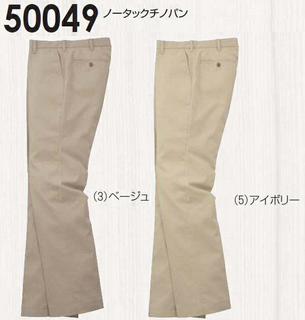 ユニフォーム 作業着 パンツ ズボン ノータックチノパン 50049(105〜110cm) 桑和(SOWA) お取寄せ
