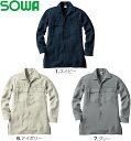鳶服 とび服 トビ服 シャツ 丈長オープンシャツ 63015(M〜LL) 63010シリーズ 桑和(SOWA) お取寄せ