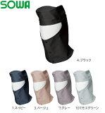 【お取り寄せ商品】桑和(SOWA)溶接帽(ツバ無し) 10013(M?LL)作業服 作業着 春夏用