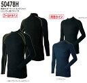 長袖サポートハイネックシャツ [ハンガー掛けタイプ] 50478H (S〜3L) 桑和(SOWA) お取寄せ