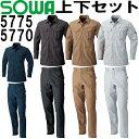 【送料無料】 上下セット SOWA(桑和) 長袖シャツ 5775 (4L)&ノータックカーゴパンツ 5770 (4L) セット (上下同色) 秋冬用作業服 作業着 ズボン 取寄