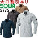 【2枚以上で送料無料】 SOWA(桑和) 5775(M〜LL) 長袖シャツ 5773シリーズ 秋冬用 作業服 作業着 ユニフォーム 取寄