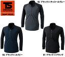 防寒服 防寒着ラミネート ロングスリーブジップシャツ 4235 (5L)Middle LayerTS DESIG