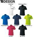 ポロシャツ 作業服 作業着ES ワークニットショートポロシャツ 81355 (SS~LL)810シリーズTS DESIGN(藤和) お取寄せ
