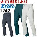 ジーベック(XEBEC)1242(70〜100cm) 1240シリーズ ツータックスラックス 秋冬用 作業服 作業着 ユニフォーム 取寄