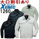 【2枚以上で送料無料】 ジーベック(XEBEC)1260(4L・5L) 1260シリーズ ブルゾン 秋冬用 作業服 作業着 ユニフォーム 取寄