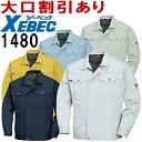 【2枚以上で送料無料】 ジーベック(XEBEC) 1480(S〜LL) 長袖ブルゾン 1480シリーズ 秋冬用 作業服 作業着 ユニフォーム 取寄