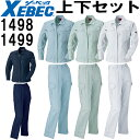 ショッピング上下セット 【上下セット送料無料】 ジーベック(XEBEC) レディスブルゾン 1498 (15号)&レディスノータックラットズボン 1499 (15号)セット (上下同色) 春夏用作業服 ズボン 取寄