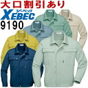 【2枚以上で送料無料】 ジーベック(XEBEC)9193(S〜LL) 9190シリーズ ブルゾン 秋冬用 作業服 作業着 ユニフォーム 取寄