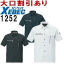【2枚以上で送料無料】 ジーベック(XEBEC) 1252(S〜LL) 1250シリーズ 半袖シャツ 春夏用 作業服 作業着 ユニフォーム 取寄
