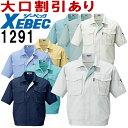 【2枚以上で送料無料】 ジーベック(XEBEC) 1291(S〜LL) 1290シリーズ 半袖ブルゾン 春夏用 作業服 作業着 ユニフォーム 取寄