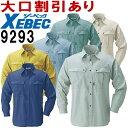 ジーベック(XEBEC) 9293(3L) 9290シリーズ 長袖シャツ(年間・春夏対応) 春夏用 作業服 作業着 ユニフォーム 取寄