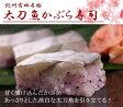 太刀魚かぶら寿司◆太刀魚寿司(棒寿司/押し寿司)お中元/贈りもの(ギフト)・誕生日プレゼントやお土産にどうぞ。