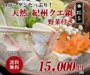 最高級天然クエ鍋/くえ鍋セット 2〜3人前◆野菜付き 送料無...