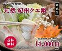 ◆クーポンで1000円OFF◆最高級天然クエ鍋/くえ鍋セット...