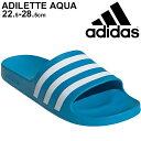 ショッピングアディダス スポーツサンダル メンズ レディース アディダス adidas アディレッタ ADILETTE AQUA/スライド シャワーサンダル DBF11 ブルー 靴/FY8047
