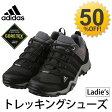 ショッピングトレッキングシューズ レディース スニーカー アディダス adidas シューズ 靴 トレッキング 婦人靴 登山 女性用/AX2-GTXW