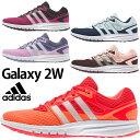 アディダス/adidas Galaxy 2 W レディース ランニング シューズ/ギャラクシー ジョギング ランニング ウォーキング ジム/婦人・女性用 靴//AF5567/AF5569/AF5571/AF5573/AF5575/GalaxyW
