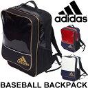 キッズ バックパック アディダス/adidas ベースボール 軽量 野球 スポーツバッグ リュックサック 子供 こども 部活 試合 遠征 エナメルバッグ/BIN49