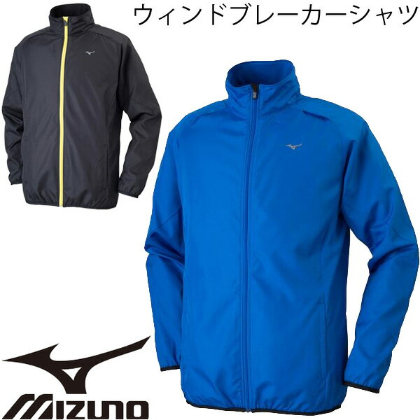 Mizuno ミズノ ウィンドブレーカー ジャケット フルジップ ウインドジャケット 男性用 ジムウェア トレーニング 陸上 ランニング マラソン/J2MC6004/