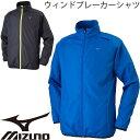 ミズノ Mizuno ウィンドブレーカー ジャケット フルジップ ウインドジャケット 男性用 ジムウェア トレーニング 陸上 ランニング マラソン/J2MC6004