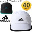 激安40%OFF★adidas/アディダス ポケッタブル ランニングキャップ