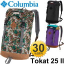 コロンビア Columbia トカト25 II バックパック リュック バッグ トレッキング 登山 アウトドア/PU8900