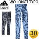 アディダス adidas/レディース W ワークアウト タイポ柄ロングタイツ/WO LONGT TYPO/ボトムス トレーニング フィットネス ジム 婦人・女性用 ブルー ブラック ウィメンズ レギンス/BFL99