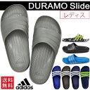 レディース シャワーサンダル adidas【アディダス】レディース スポーツサンダル/デュラモSLD