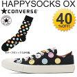 スニーカー コンバース converse レディース ALL STAR オールスター ハッピーソックス OX 靴 シューズ ソックス付き/HAPPYSOCKS-OX