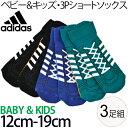 アディダス adidas ベビー キッズ 3足組 ソックス ...