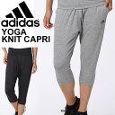 アディダス ヨガパンツ adidas レディース カプリパンツ サルエルパンツ ボトムス 婦人・女性用 yoga フィットネス/BUT92