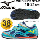 ミズノ 子供靴 キッズシューズ Mizuno ワイルドキッズスター2 ジュニア 男の子 ボーイズ 男児 ブルー スニーカー 運動靴 通学靴 /K1GD1534